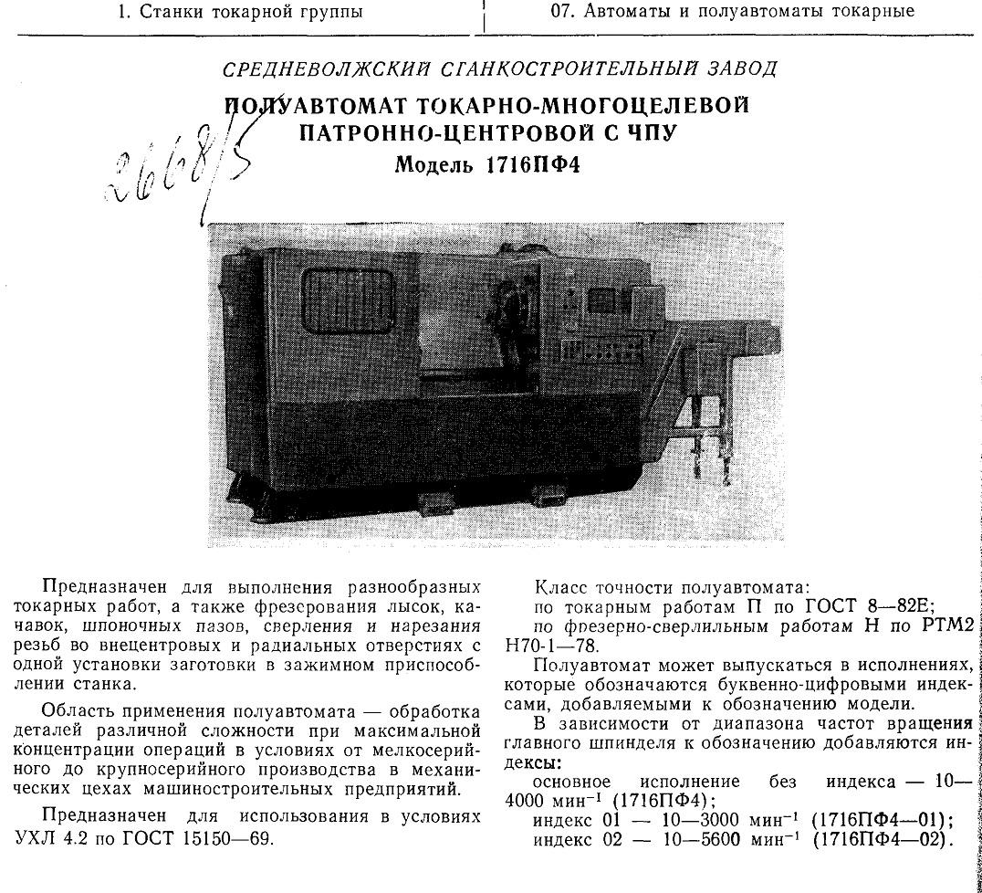 Каталог отечественных металлорежущих lt b gt станков lt b gt pdf rus lt b gt lt b gt