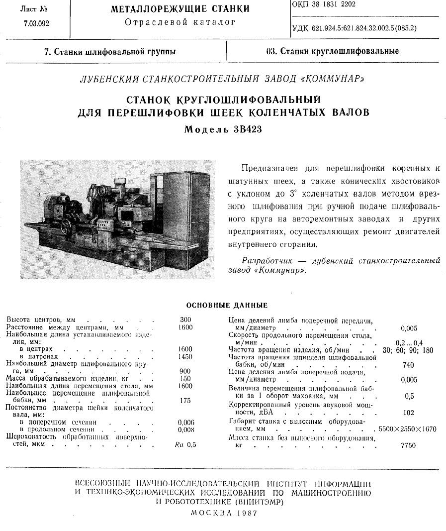 Расточной шпиндель 4 схема электрическая принципиальная горизонтально расточной станок 2620 jpg.