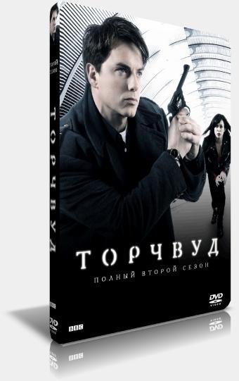 Торчвуд / Torchwood  (Рассел Т. Дэвис) (Сезон: 2, Серии: 1-13 из 13) [2007, Фантастика, HDTV-Rip 720p, RUS Sci-Fi]